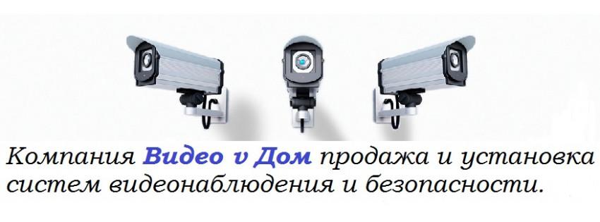 видеодом